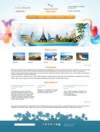 Создать сайт туристического агентства
